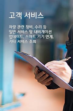 고객 서비스 - 차량 관련 정비, 수리 등 일반 서비스 및 내비게이션 업데이트, 스마트 기기 연계, 기타 서비스 조회