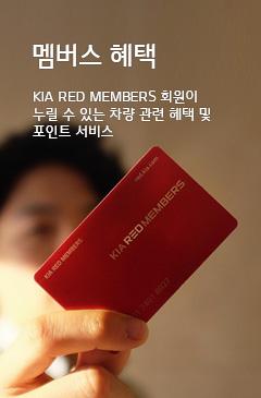 멤버스 혜택 - KIA RED MEMBERS 회원이 누릴 수 있는 차량 관련 헤택 및 포인트 서비스