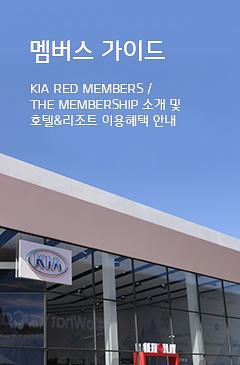 멤버스 가이드 - KIA RED MEMBERS / THE MEMBERSHIP 소개 및 호텔&리조트 이용혜택 안내