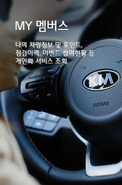 MY 멤버스 - 나의 차량정보 및 포인트, 점검이력, 이벤트 참여현황 등 개인화 서비스 조회