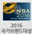 2016 국가브랜드대상 자동차 멤버십 서비스 부문 대상 수상