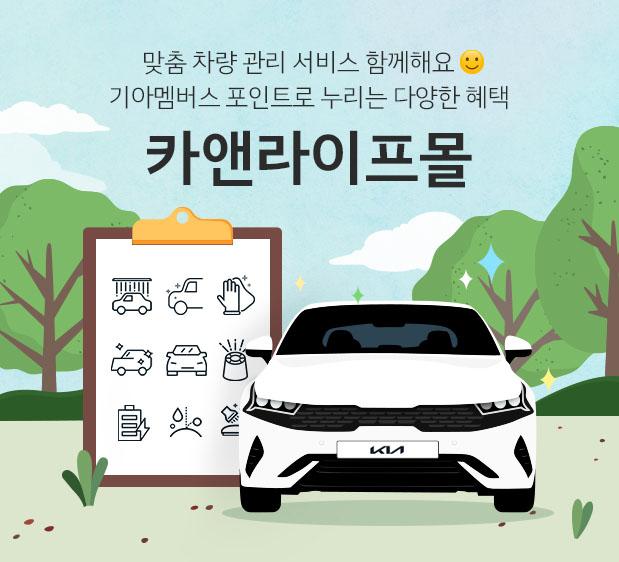 기아멤버스 회원님들을 위한 최적의 차량 관리 서비스 - 카앤라이프 몰