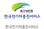 한국 전기차 충전 서비스