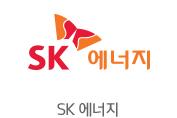 SK 에너지