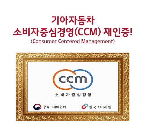 기아자동차 소비자중심경영(CCM) 재인증! (Consumer Centered Management)
