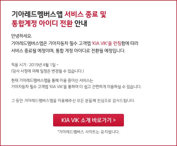 기아레드멤버스 앱 서비스 종료 및 통합계정 아이디 전환 안내
