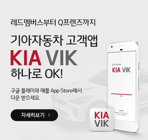 레드멤버스부터 Q프렌즈까지 기아자동차 고객앱 KIA VIK 하나로 OK! 구글 플레이와 애플 App Store에서 다운 받으세요.