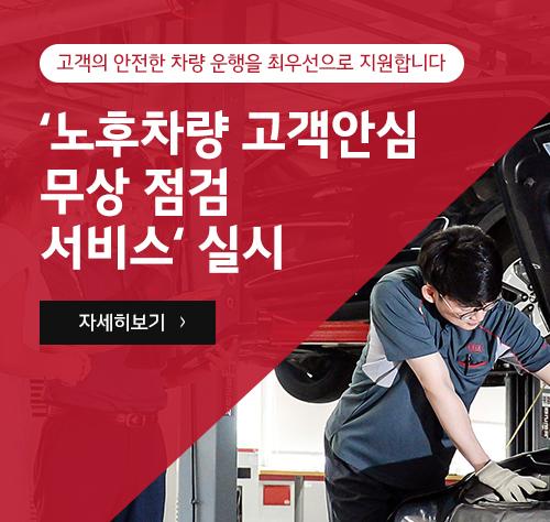 고객의 안전한 차량 운행을 최우선으로 지원합니다. '노후차량  고객안심 무상 점검 서비스' 실시