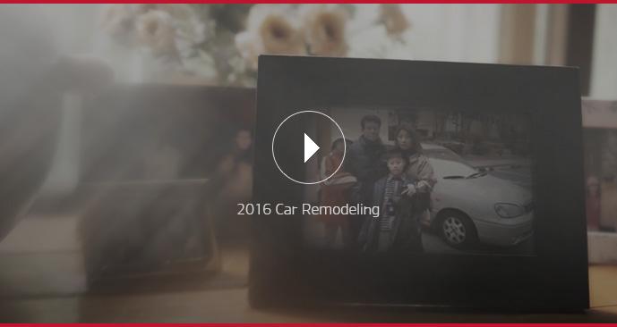 2016 Car Remodeling 동영상 이미지
