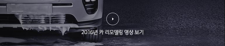 2016년 카 리모델링 영상 보기