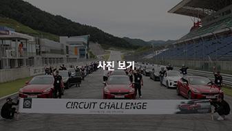 Circuit Challenge 사진 보기