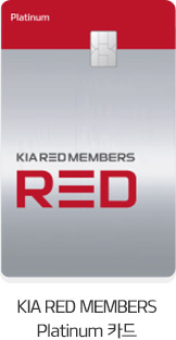 KIA RED MEMBERS Platinum 카드