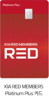 KIA RED MEMBERS Platinum Plus 카드
