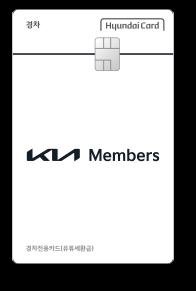 Kia Members 경차전용카드