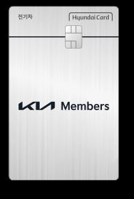 Kia Members 전기차 신용카드