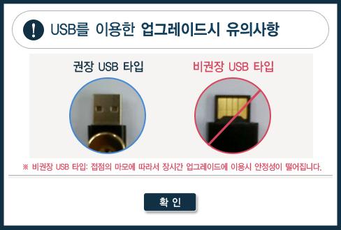USB를 이용한 업그레이드시 유의사항 ※ 비권장 USB 타입 : 접점의 마모에 따라서 장시간 업그레이드에 이용시 안정성이 떨어집니다.