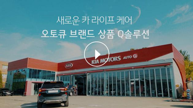 새로운 카 라이프 케어 오토큐 브랜드 상품 Q솔루션
