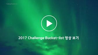 2017 Challenge Bucket-list 영상 보기