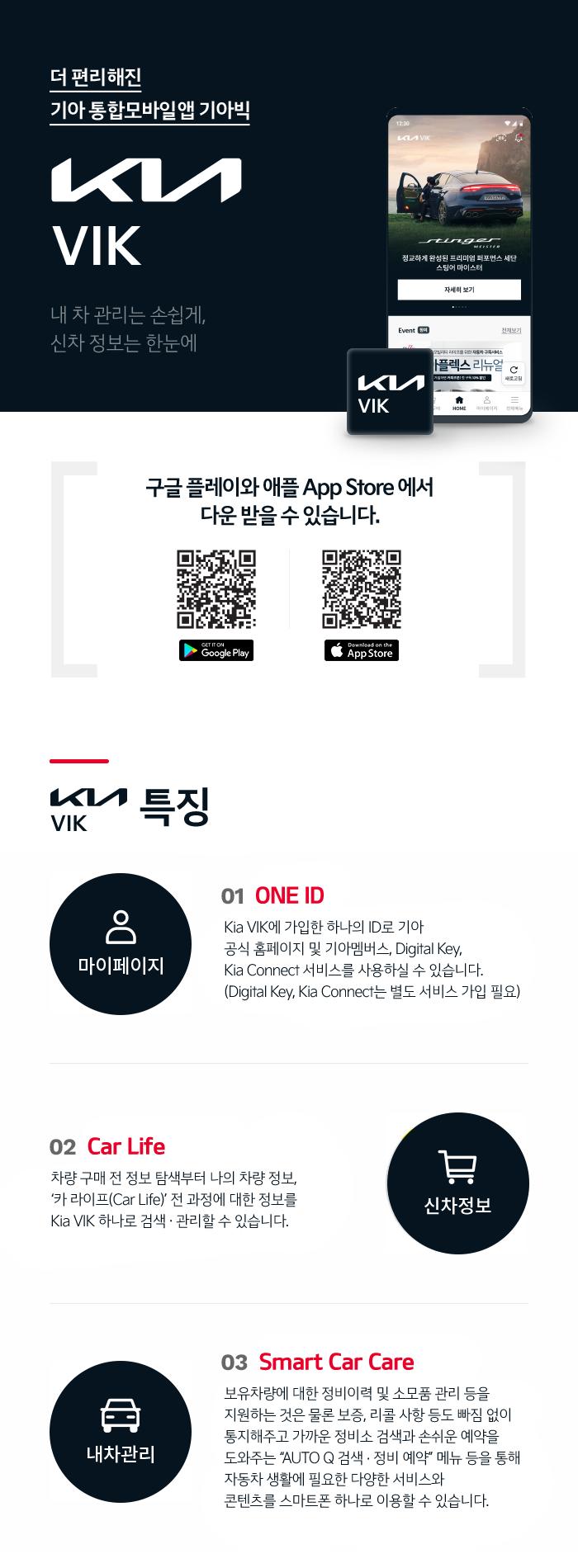 Kia VIK 앱 소개 이미지