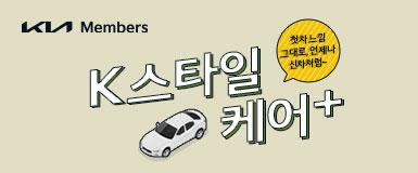 기아 멤버스 2021 K스타일케어 플러스 첫차느낌 그대로, 언제나 신차처럼~