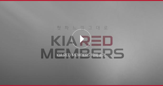 KIA RED MEMBERS 혜택 소개