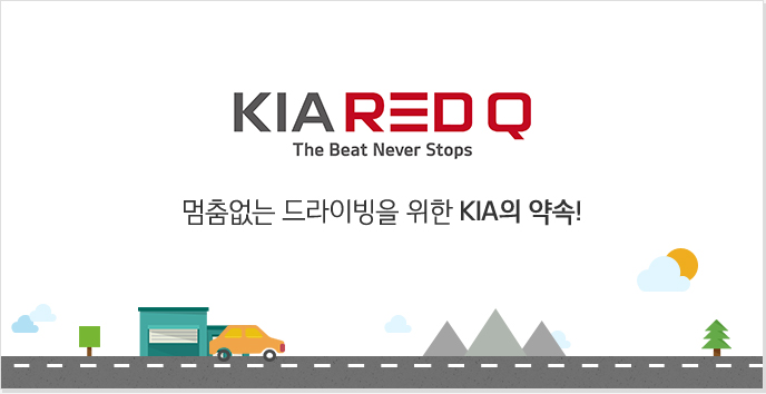 KIA RED Q The beat Never Stops 멈춤없는 드라이빙을 위한 KIA의 약속!