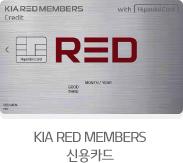 KIA RED MEMBERS 신용카드