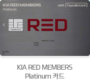 KIA RED MEMBERS Platinum카드