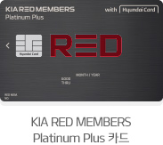 KIA RED MEMBERS Platinum Plus카드