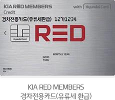 KIA RED MEMBERS 경차전용카드(유류세 환급)