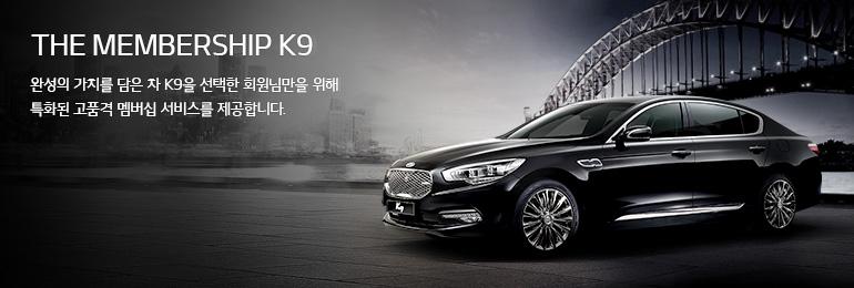 THE MEMBERSHIP K9 - 완성의 가치를 담은 차 K9을 선택한 회원님만을 위해 특화된 고품격 멤버십 서비스를 제공합니다.