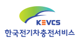 한국전기차충전서비스