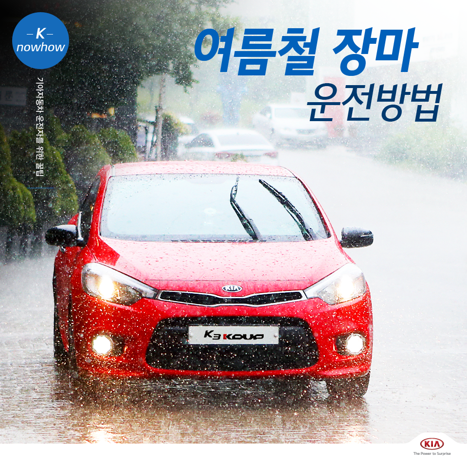 K nowhow 기아자동차 운전자를 위한 꿀팁 여름철 장마 운전 방법