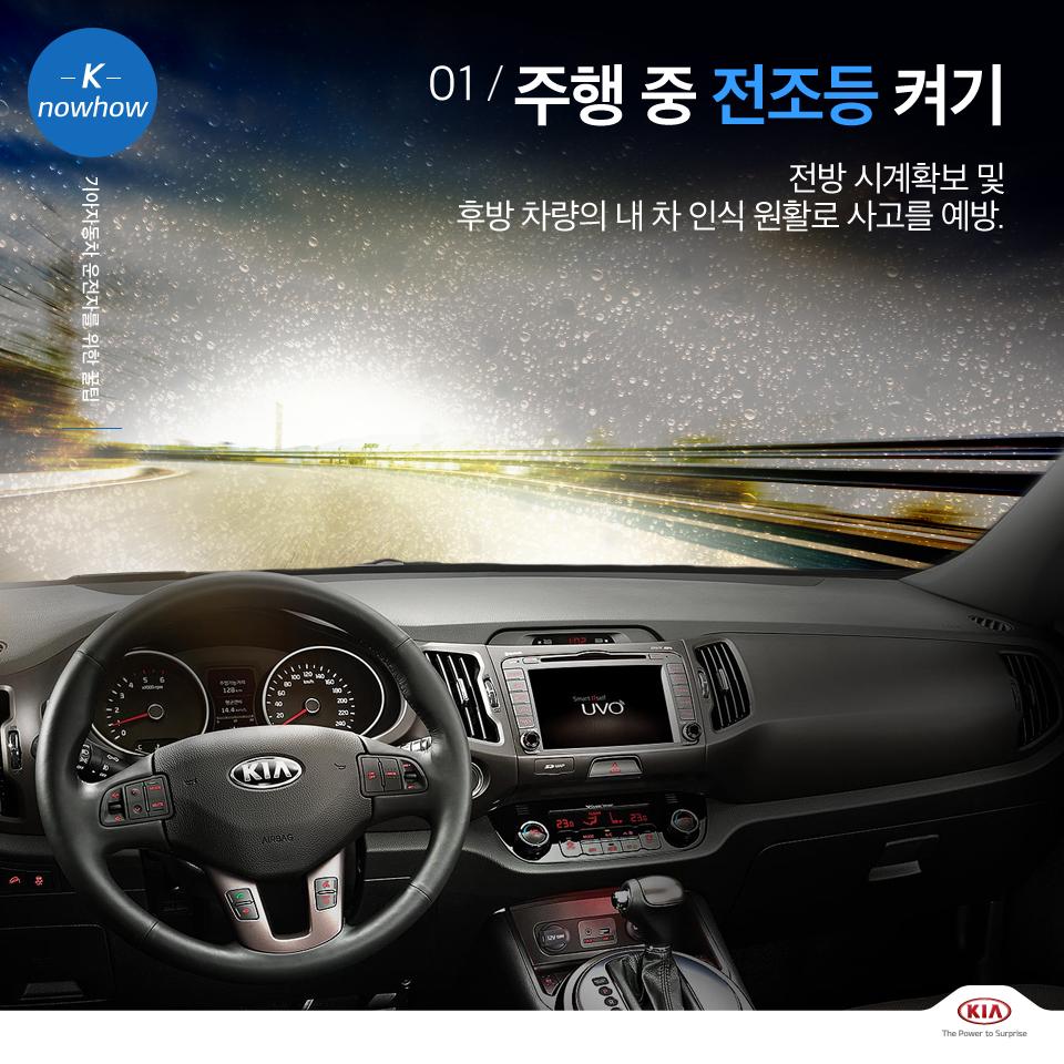 K nowhow 기아자동차 운전자를 위한 꿀팁 01. 주행 중 전조등 켜기 전방 시계확보 및 후방 차량의 내 차 인식 원활로 사고를 예방.