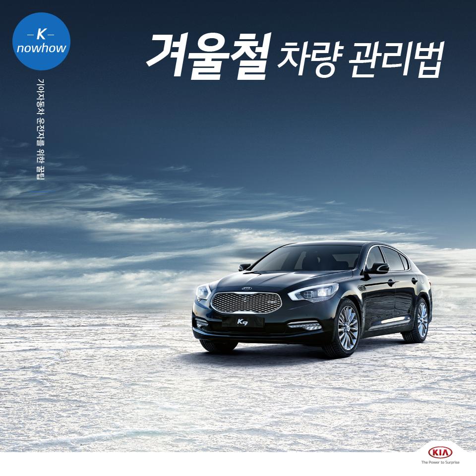 K nowhow 기아자동차 운전자를 위한 꿀팁 겨울철 차량 관리법
