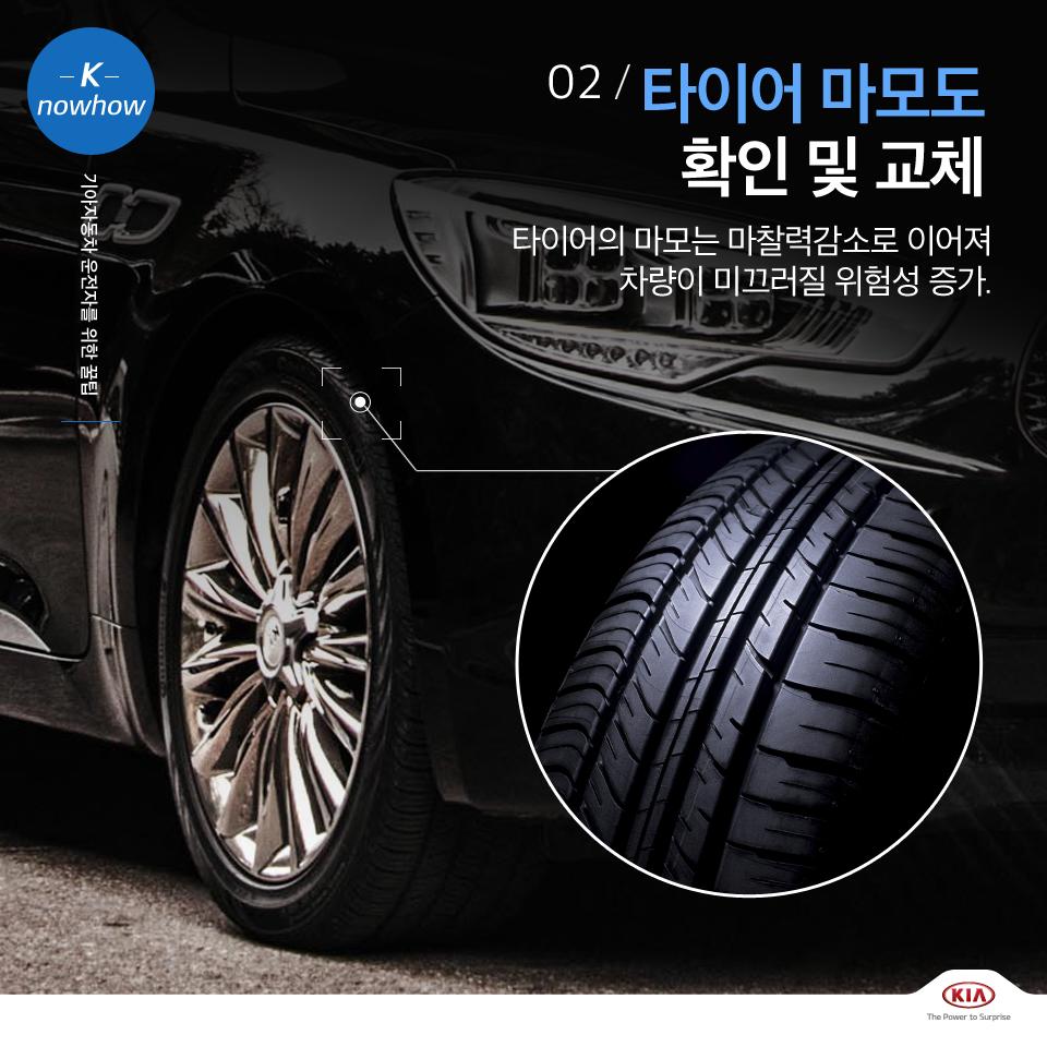 K nowhow 기아자동차 운전자를 위한 꿀팁 02. 타이어 마모도 확인 및 교체 타이어의 마모는 마찰력감소로 이어져 차량이 미끄러질 위험성 증가.